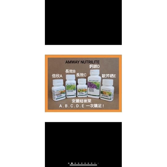 台灣安麗Amway紐崔萊~倍欣營養片維生素A、高效B群雙層錠、長效C營養片、加美D天然鈣片、歐芹硒E營養片。好甘萃錠