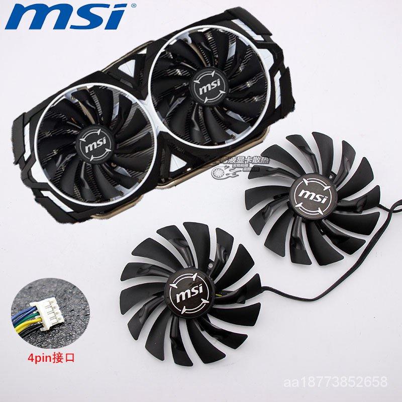 【薄利多銷】微星GTX1080Ti/1080/1070Ti/1070/1060 RX580/570 ARMOR顯卡風扇