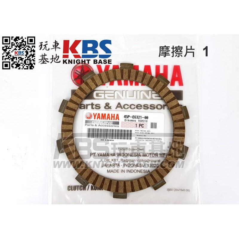 【玩車基地】YAMAHA R15 V2 離合器摩擦片 45P-E6321-00 45P-E6331-00 山葉原廠零件