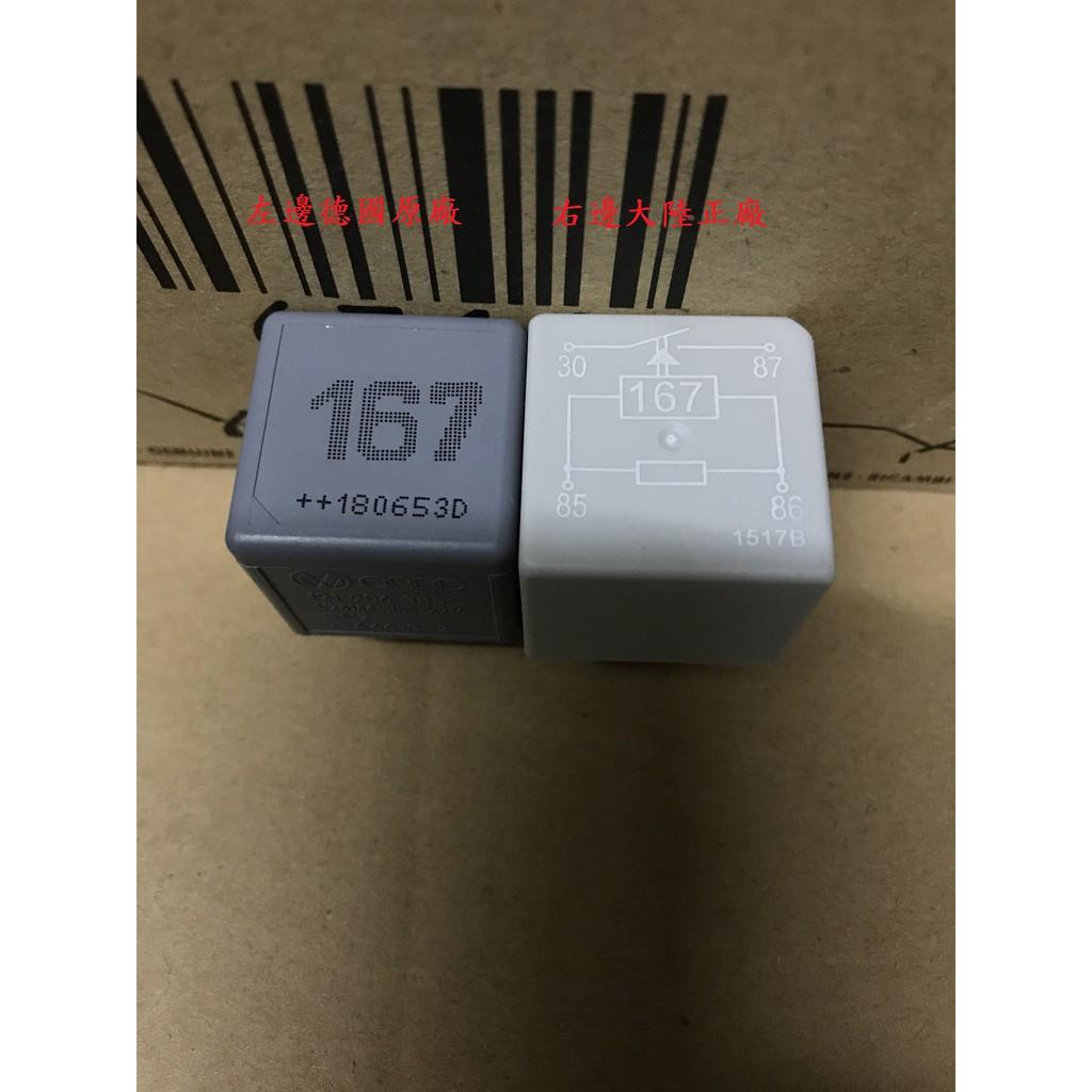 《歐馬國際》 191906383C  165906381  T4 167號 30號 繼電器 德國原廠 副廠