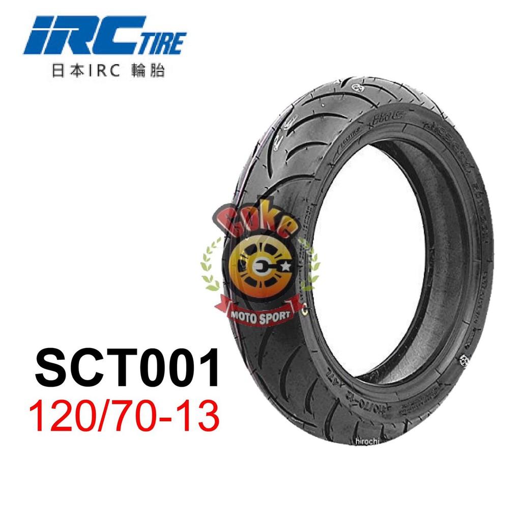 『可樂摩托精品』-日本輪胎 IRC SCT-001 120/70-13 平衡除蠟完工價$2300