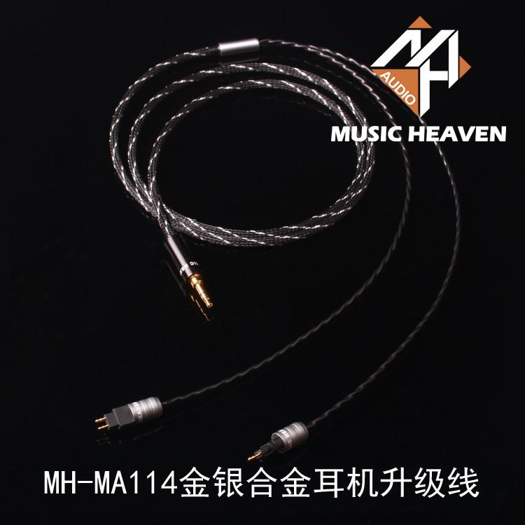 原裝品質🚋🎀Music Heaven MH-MA114金銀合金HD800 HD700 HD650耳機升級線
