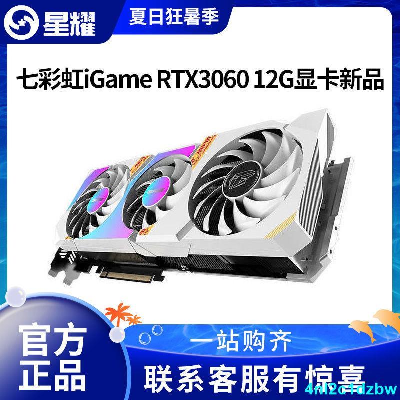 七彩虹/華碩RTX3060 12G電腦游戲電競3070 8G系列獨立顯卡4nl2c1dzbwP