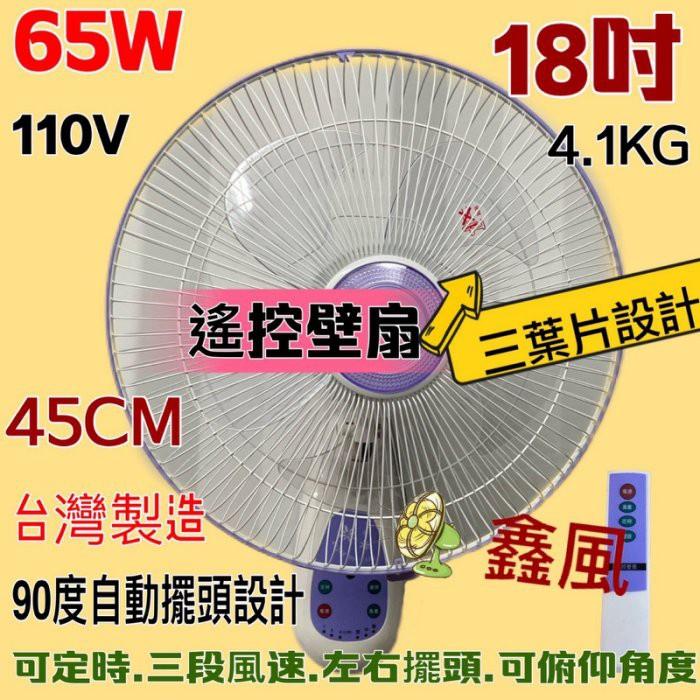 「超實在五金」太空扇 壁式通風扇 電風扇 壁掛扇 定時壁扇 免運 大風量 18吋 遙控壁扇 遙控電風扇 遙控掛壁扇
