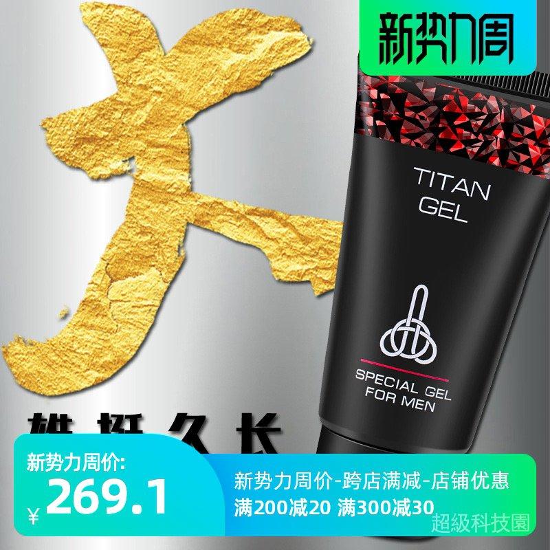 TITAN GEL泰坦凝膠男用延時增大增粗增長按摩膏俄羅斯進口XTRAZEX