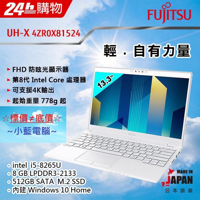 ☆年度資訊展私訊即享同步勁爆價☆ FUJITSU 富士通 UH-X 4ZR0X81524 商務 輕薄 典雅白 13.3吋