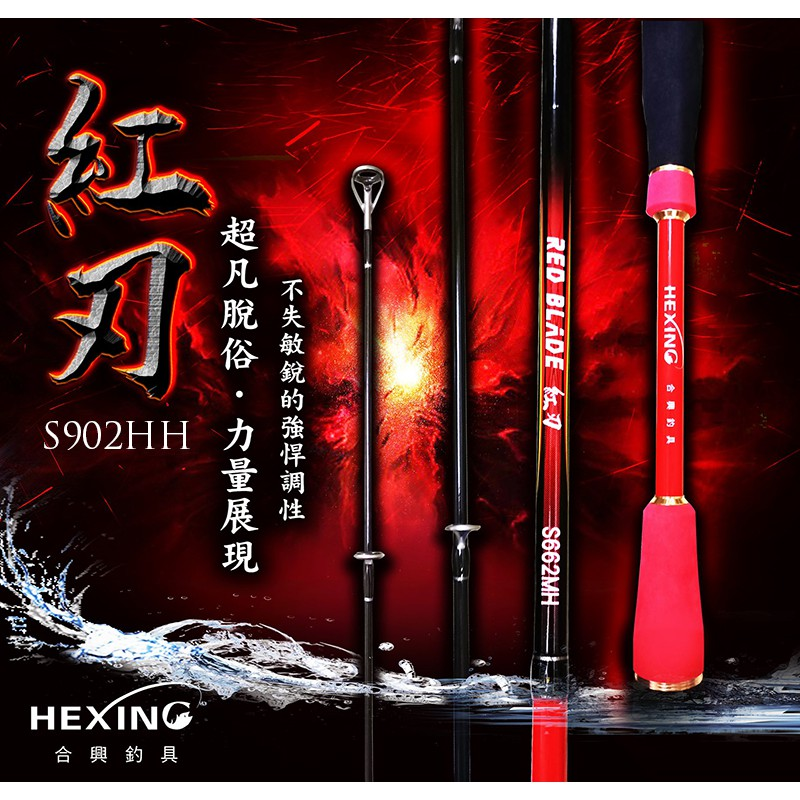 合興HEXING 紅刃 岸拋鐵板竿 規格:S902HH【百有釣具】超高CP值 全竿搭載日本富士導環和輪座