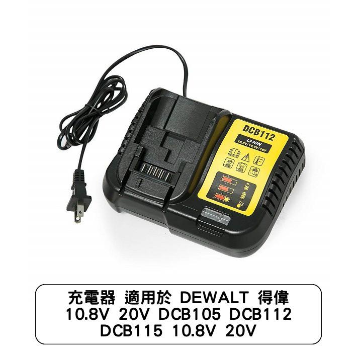 充電器 適用於 DEWALT 得偉 10.8V 20V DCB105 DCB112 DCB115 10.8V 20V
