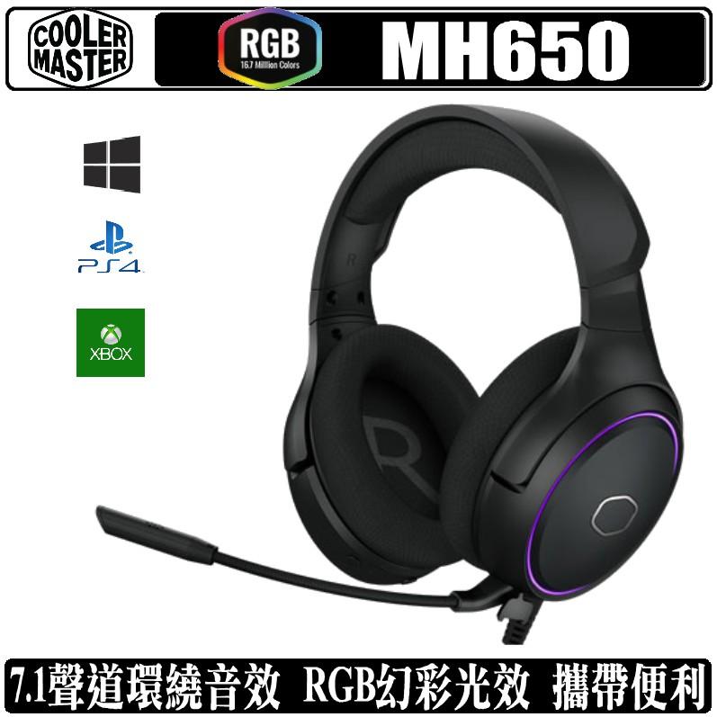 Cooler Master MH650 耳機 麥克風 耳麥 電競 7.1 聲道 RGB