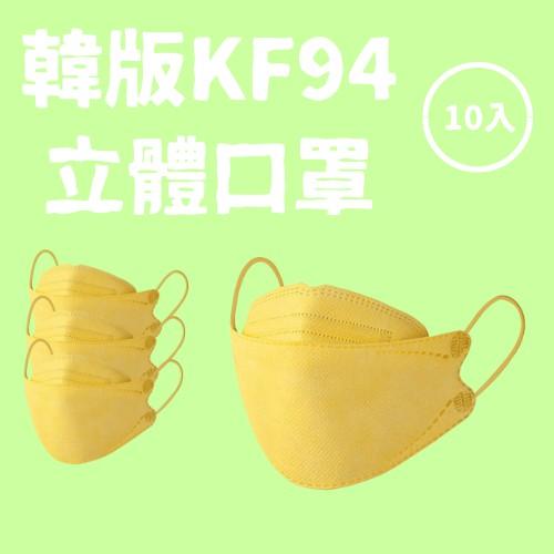 🔥衝評限時🔥 木木家族 韓版KF94 魚口 黃色 3D立體 四層 立體口罩 3D 魚口口罩 成人 防塵 KF94 現貨
