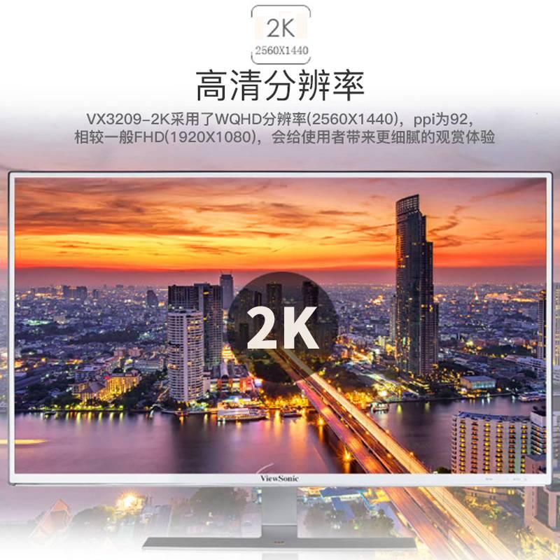 免運ViewSonic優派 VX3209-2K 31.5英寸顯示器2K液晶電腦電腦IPS屏幕台式機大屏平面32屏