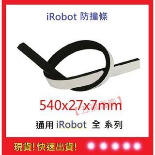 現貨【五福居旅】iRobot防撞條 通用880/ 780/ 770/ 650/ 630防撞條 irobot掃地配件 掃地機12 台中市