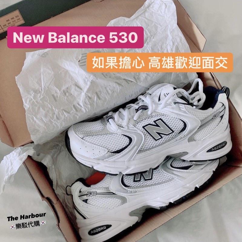 現貨在台灣😆 New Balance 530 NB530 奶茶 奶茶色 MR530SG 白銀 白銀色 紫色 正品