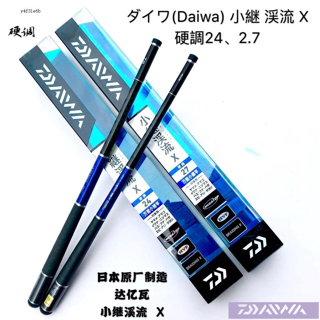 釣蝦竿 日本Daiwa小繼溪流 X 釣蝦溪流竿3/7調性達億瓦小繼溪流X2.4米2.7 蝦竿 釣蝦
