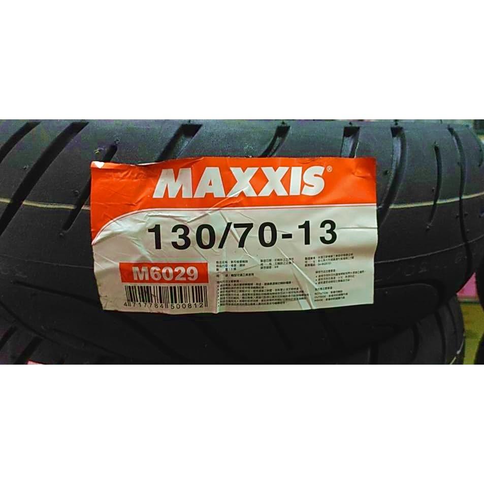 單條完工價【阿齊 輪胎 機油】瑪吉斯 MAXXIS M6029 130/70-13 130 70 13
