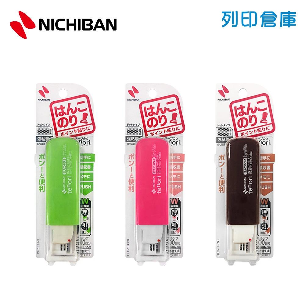 【日本文具】NICHIBAN Tenori 按壓式 印章式 豆豆貼 雙面膠立可貼 立可帶 無痕透明 萬用膠/現貨