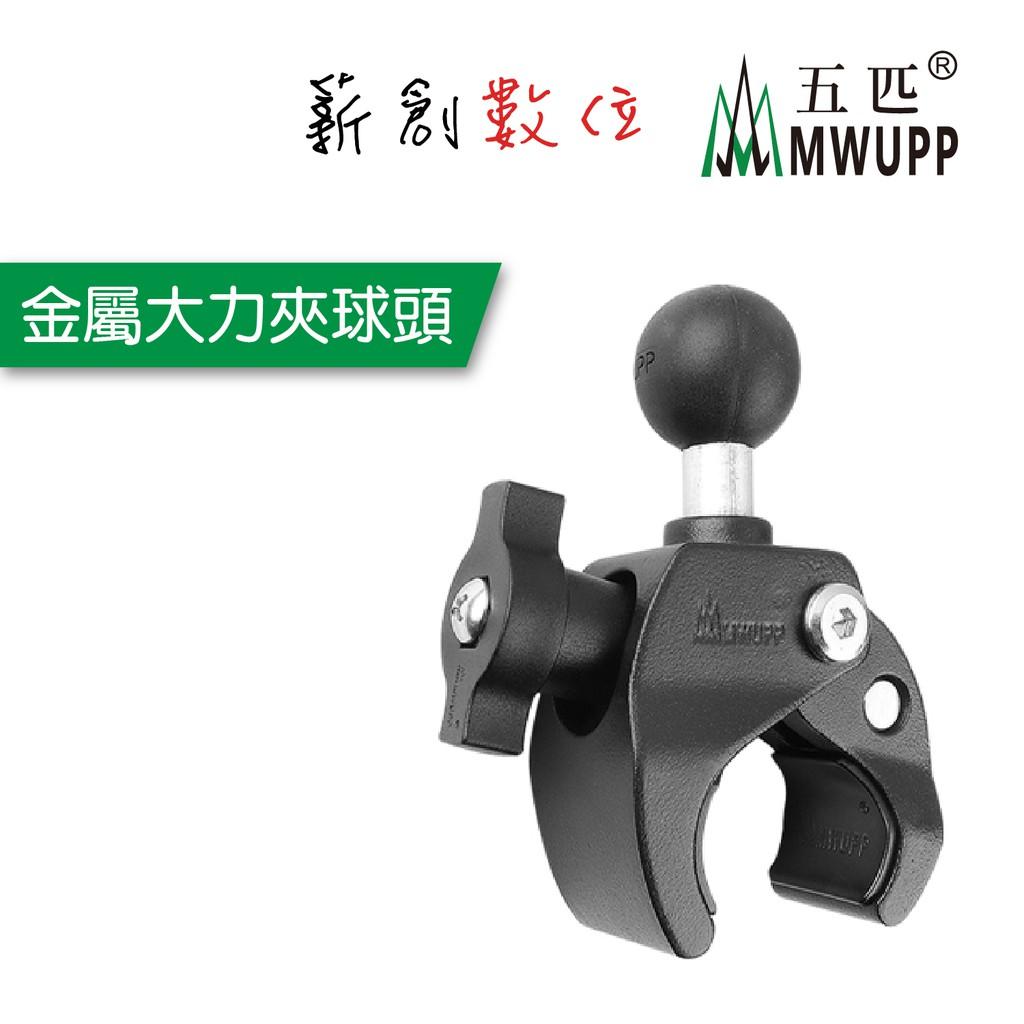 五匹 MWUPP 原廠配件 金屬大力夾球頭 機車架 手機架 球頭 快拆夾 管夾
