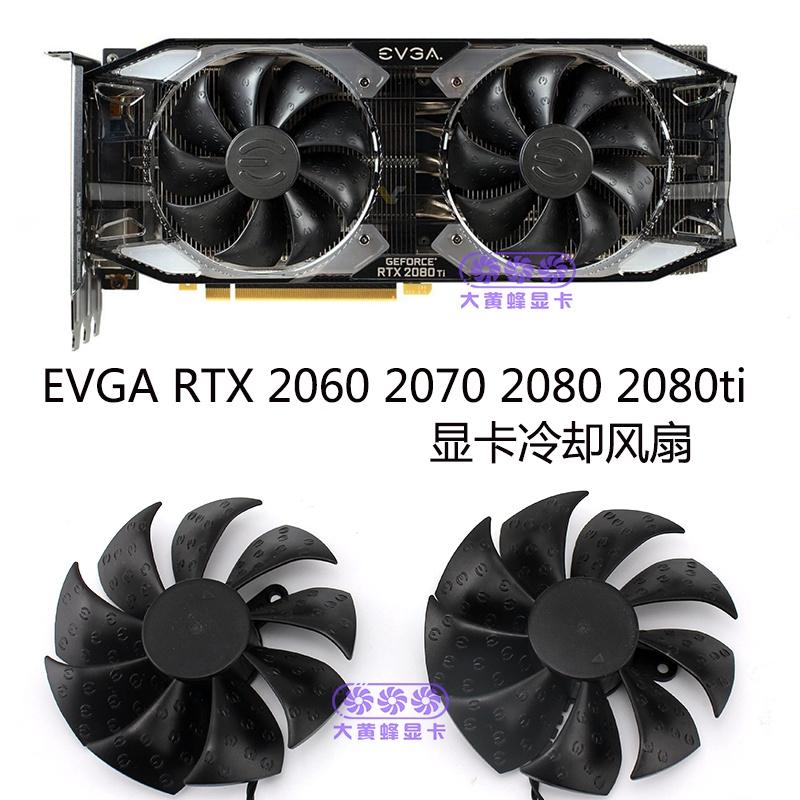 【嚴選品質】EVGA RTX 2060 2070 2080 2080ti 顯卡冷卻風扇 PLD09220S12HS 下殺