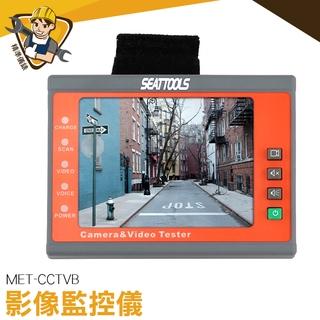 工程寶 多功能 測試工程寶 MET-CCTVB 3.5吋工程小螢幕 攝影機測試 監控工程測試 專業監控 高雄市