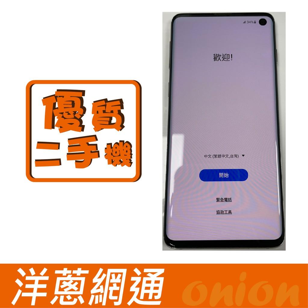 三星 S10 128G 白 (二手機) 手機 空機 攜碼 洋蔥網通