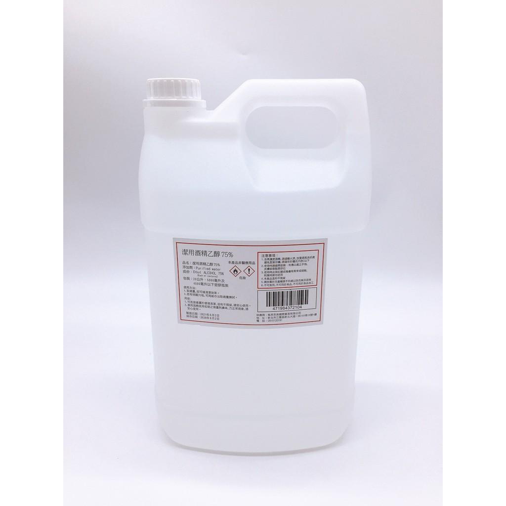 【誠意樂活】格萊思美潔用酒精乙醇75% 4公升裝(非藥用.非醫療用品) 一單限一瓶(超取用)