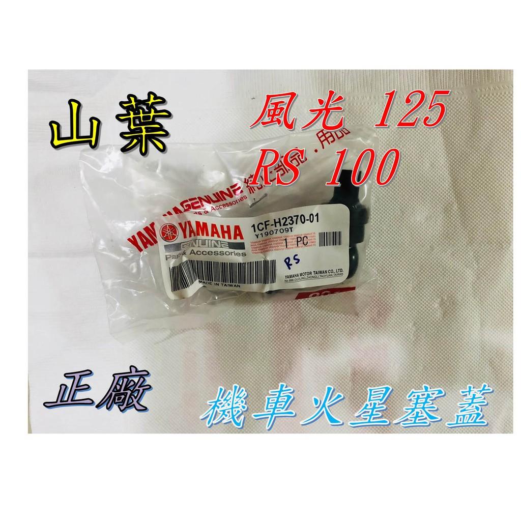 【山葉】[ 風光 125]  [  RS 100]  正廠 機車 火星塞蓋