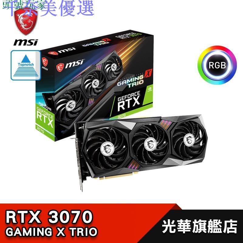 🔥千奈美🔥MSI 微星 RTX 3070 GAMING X TRIO 8G 顯示卡 RTX3070【新品上市】