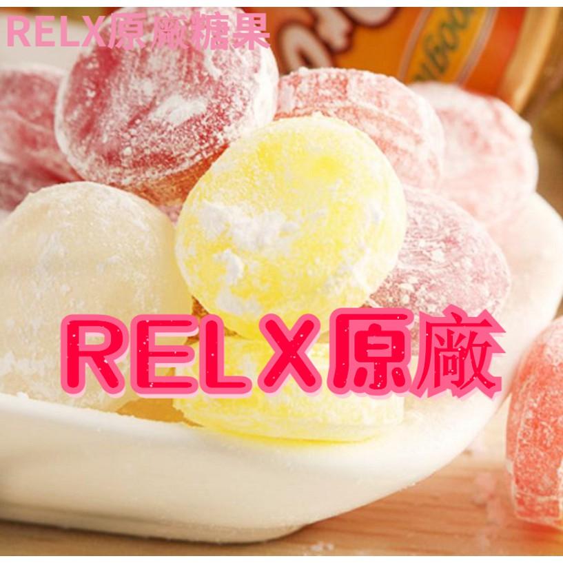 現貨relx1代糖果悅刻 relx糖果 relx正版 relx軟糖3盒免運批發
