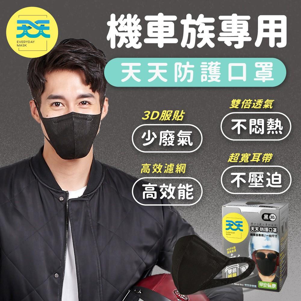 【天天】機車族專用口罩(一般成人) 黑色 每盒30入 2盒販售 (聯名款 活性碳 立體口罩 3D口罩 騎士口罩)