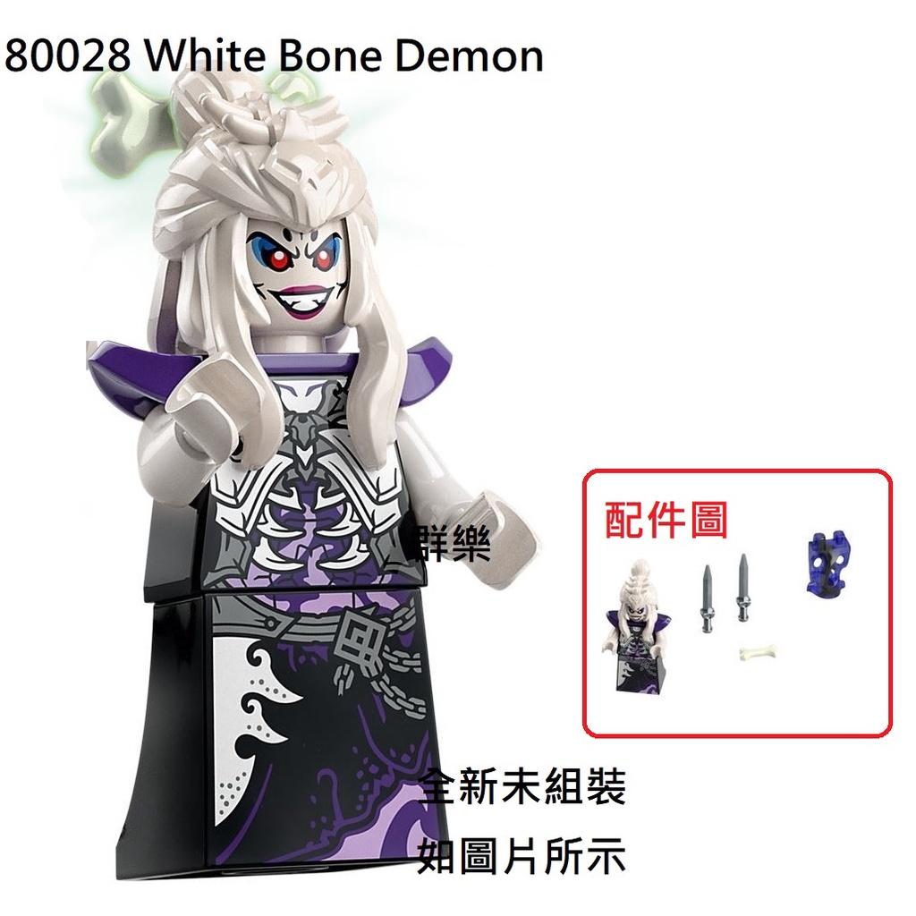 【群樂】LEGO 80028 人偶 White Bone Demon 現貨不用等
