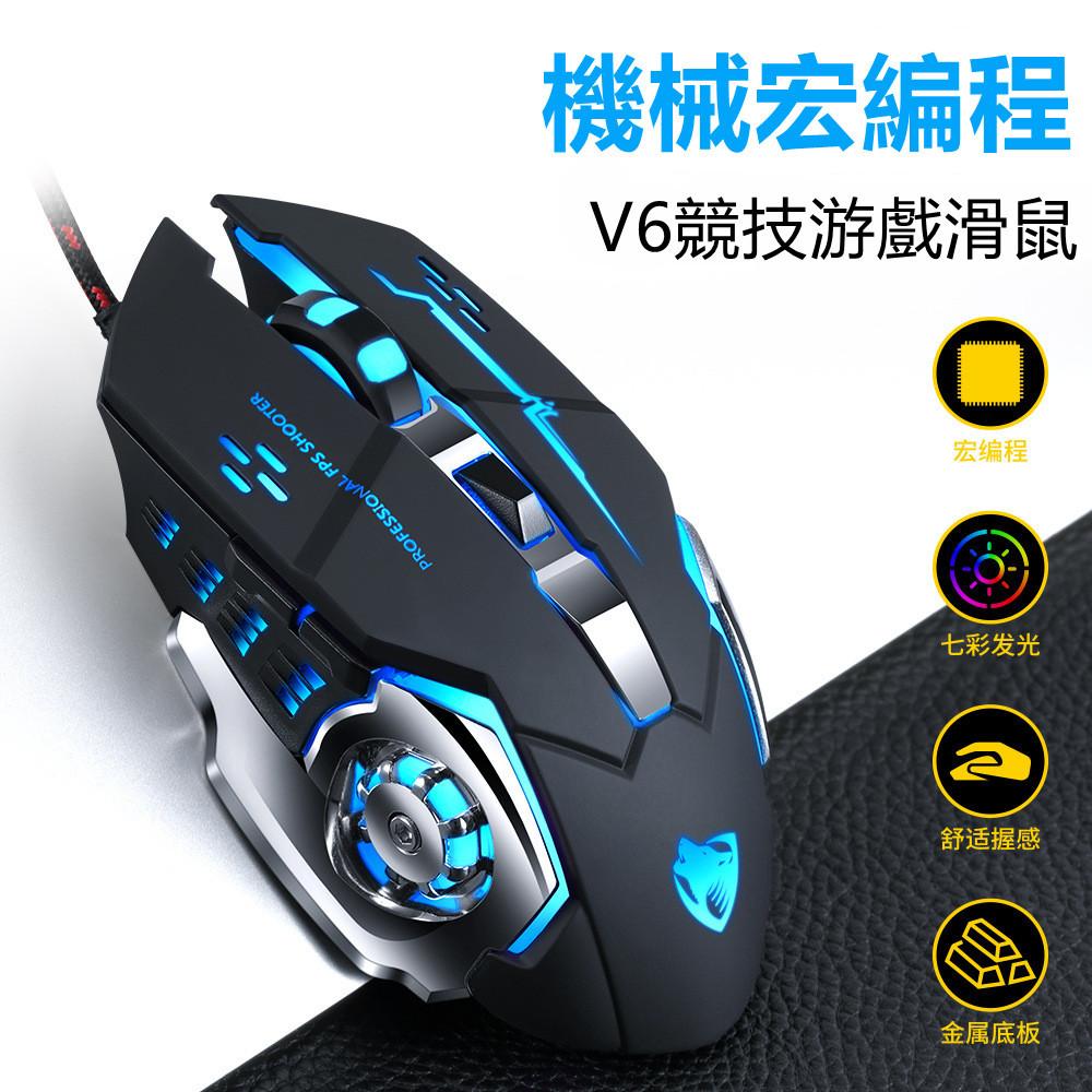 【台灣保固】V6 有線滑鼠 電競滑鼠 DPI滑鼠 可編程宏程式設計 LOL 吃鷄 絕地求生必備 電競 滑鼠