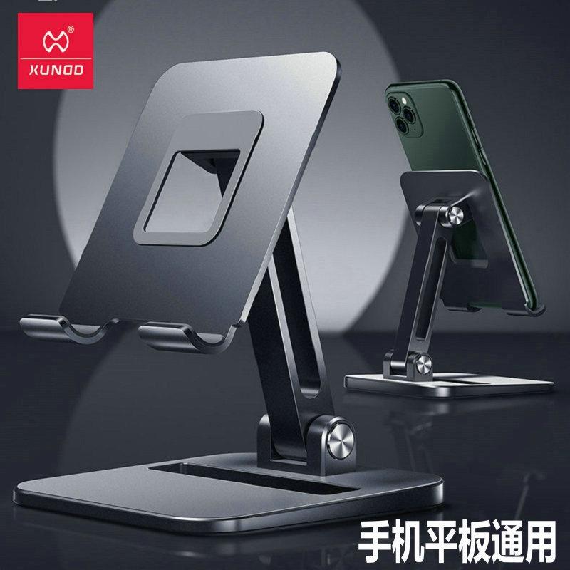 XUNDD訊迪新款可調角度平板電腦iPad支架鋁合金雙折疊便攜直播桌面手機支架空壓殼