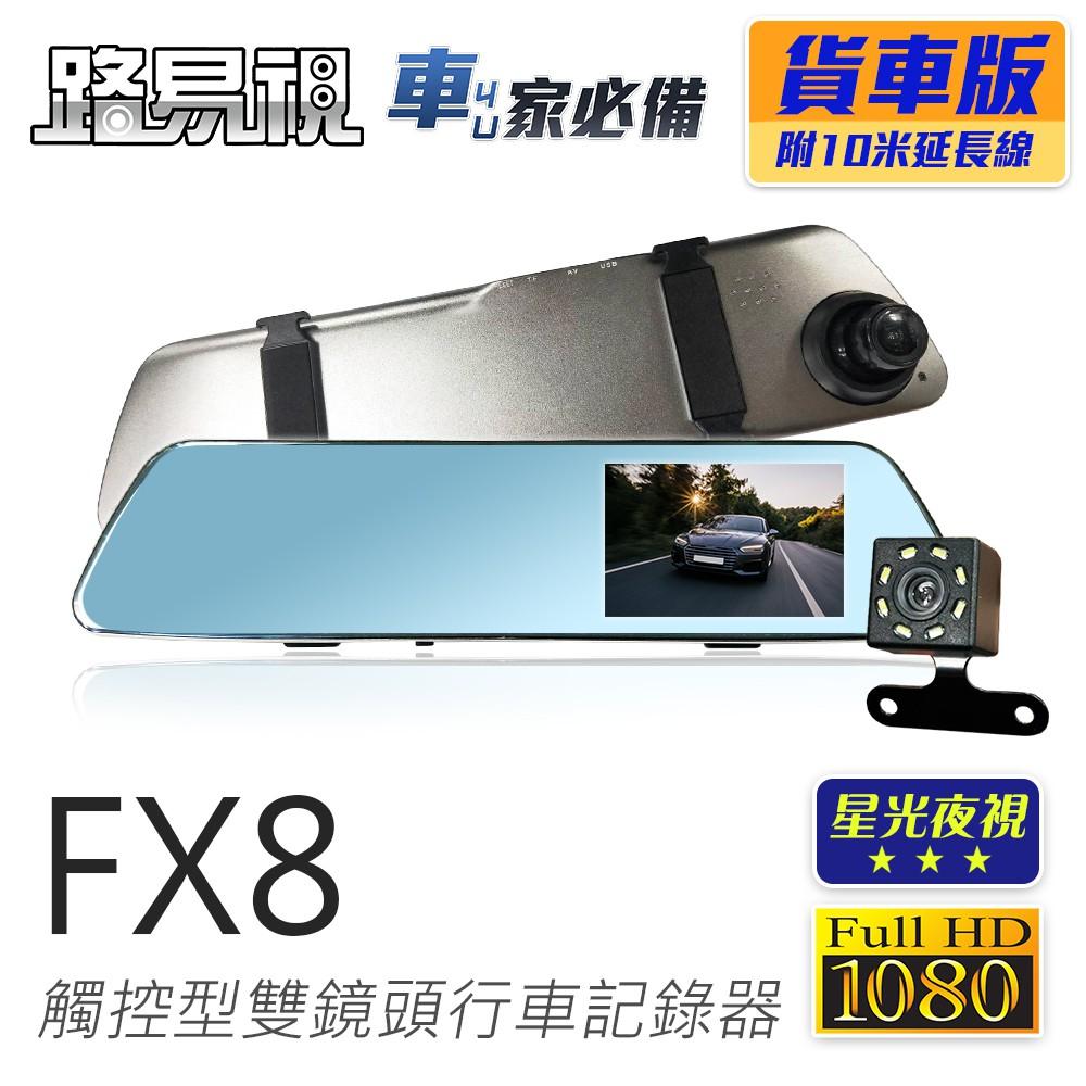 【路易視】FX8 1080P 觸控式後視鏡型 雙鏡頭行車記錄器 星光夜視(貨車專用) 記憶卡選購