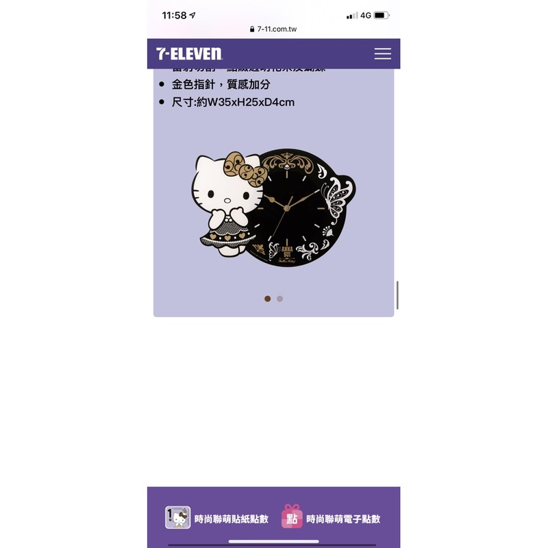7-11最新現貨❤️Kitty ANNA SUI時尚聯萌 證件套 保溫瓶 時尚托特手提袋 造型掛鐘