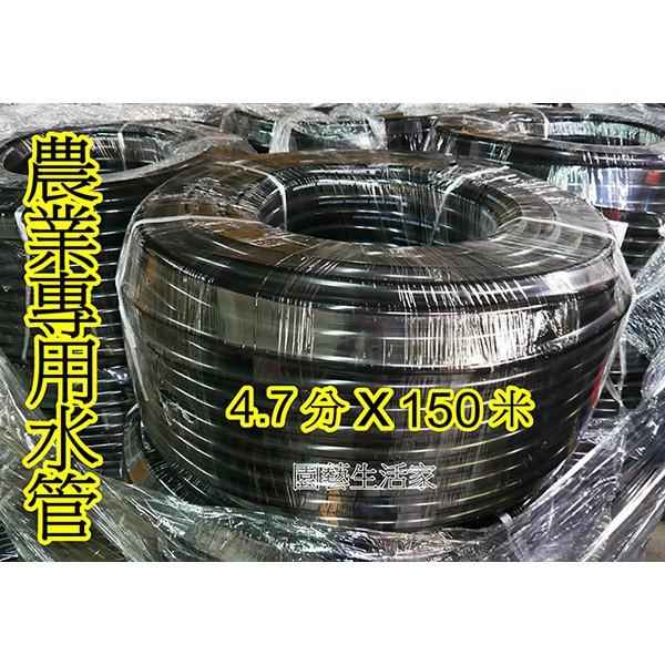 【園藝生活家】4分7黑水管-150米(適用家用4分水龍頭) 農業專用水管 黑色水管塑膠水管PVC軟管彈力水管戶外專用