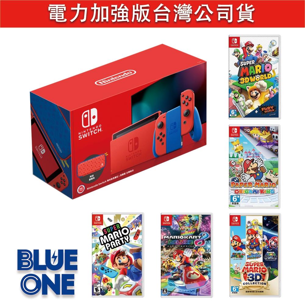Switch 瑪利歐主機 電力加強版 台灣公司貨 Blue One 電玩