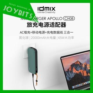 IDMIX CH08 多功能自帶插頭旅行行動電源 移動電源20000mAh 65W氮化鎵 黑科技 可充筆電 CH08 桃園市