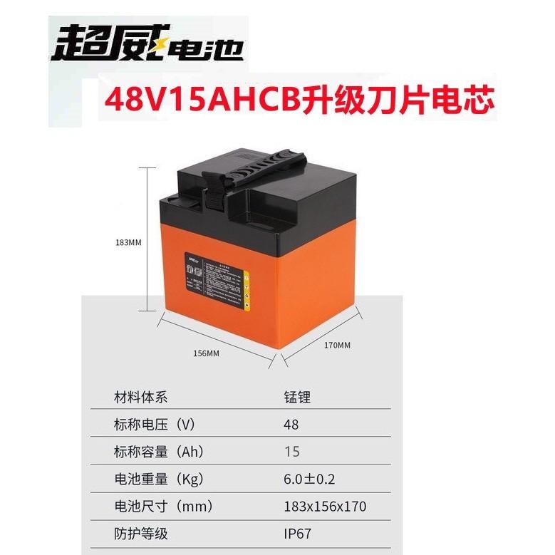 超威 TN 天能 48v 15ah CB 鋰電池 全新 電動車 60v 72v lithium battery 20ah