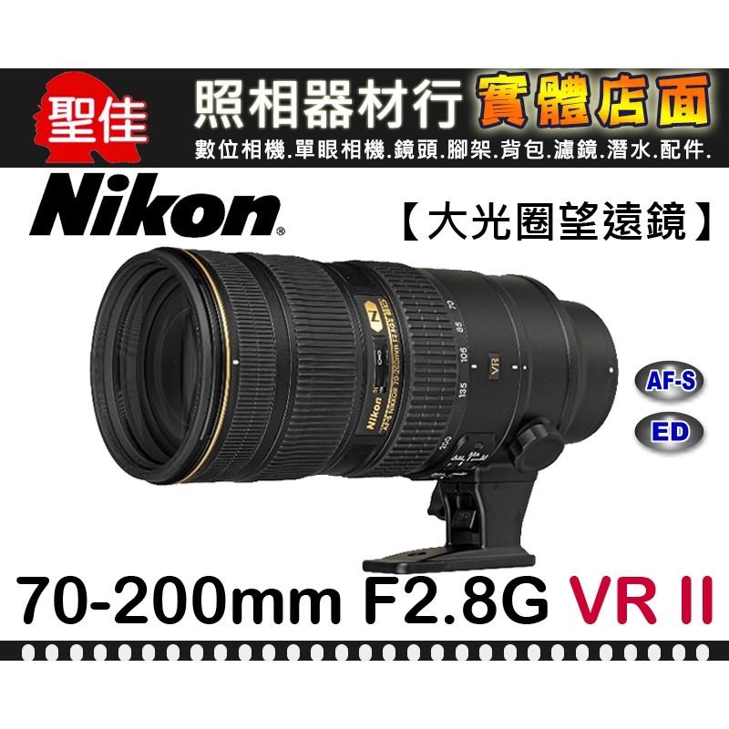 【國祥公司貨】Nikon AF-S 70-200mm F2.8 G ED VR II 小黑六 遠攝變焦鏡頭 f/2.8