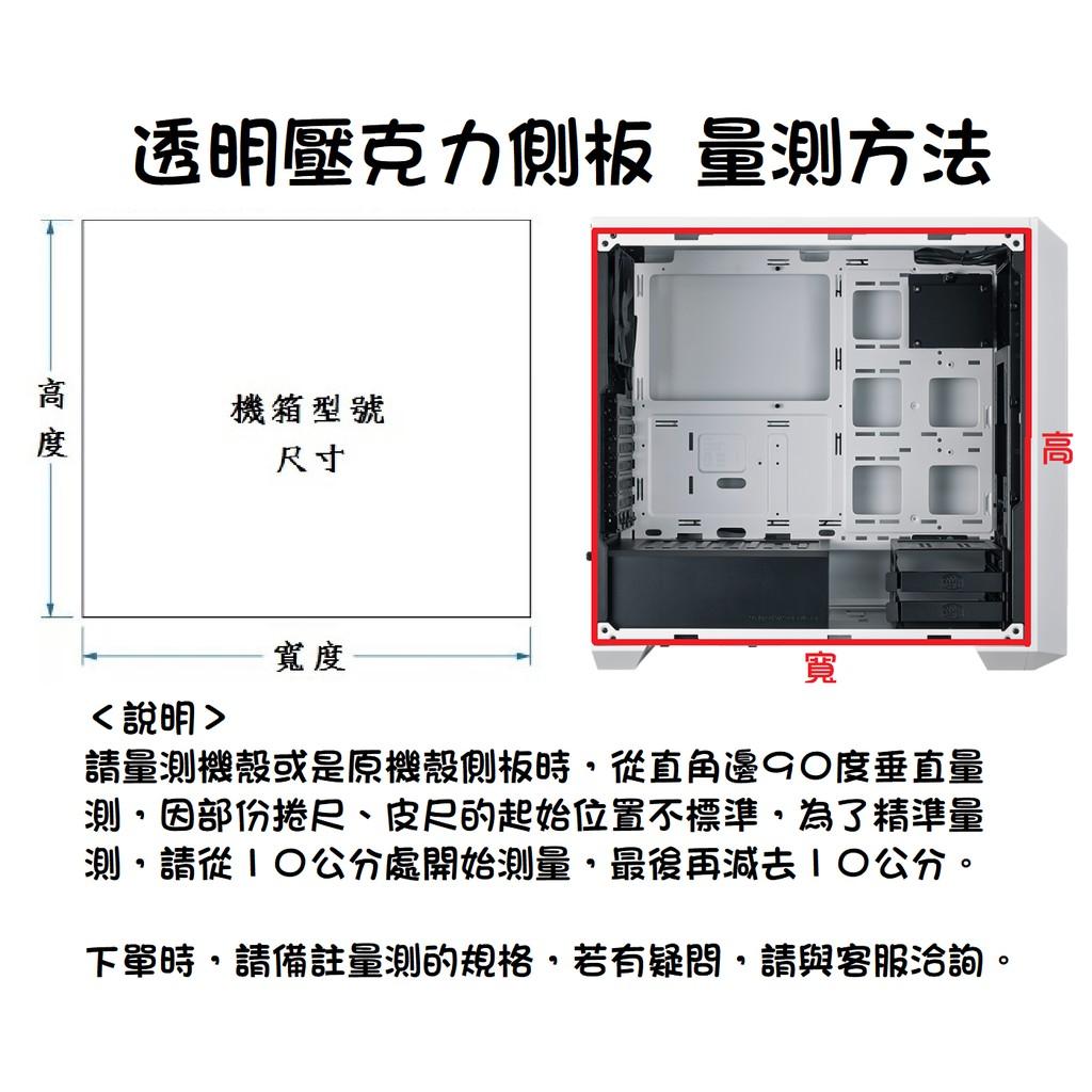 【小熊♫MOD】電腦壓克力全透明側板客製化.機殼壓克力、壓克力訂製