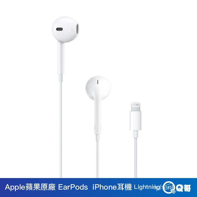 特價Apple蘋果原廠 EarPods iPhone耳機 Lightning耳機接頭 Apple EarPods AP0