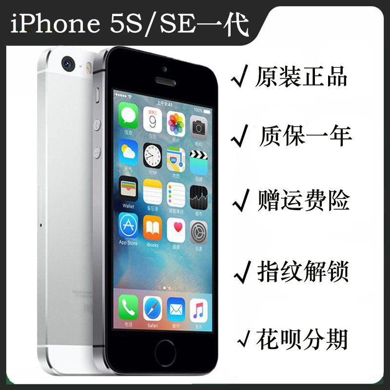 Apple/蘋果iPhone SE原裝正品插卡5s手機工作遊戲學生4G備用se1代【店長精選】