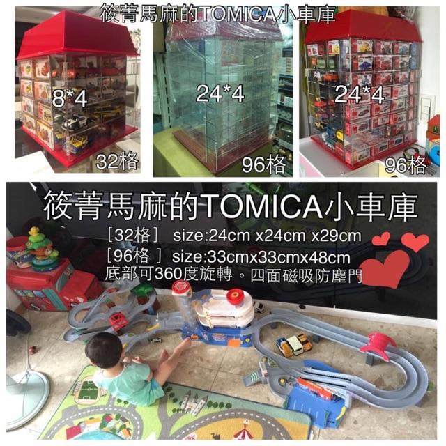 (96格下標區)壓克力 TOMICA/TOMY/多美 小車收納架 展示櫃 公仔