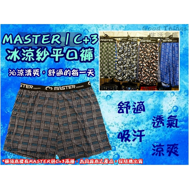 MASTER/C+3 冰涼紗平口褲 M~2L 特價$50 一打優惠價$540 不挑色,隨機出貨 舒適 透氣 吸濕 排汗