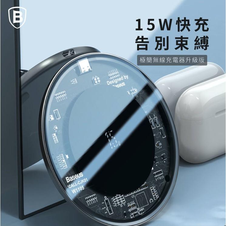 倍思 Baseus15W 極簡 無線充電器 升級版 QI認證 無線充電盤 快速充電 無線閃充 無線充電座 無線充