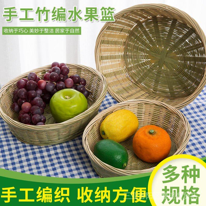 全場大優惠竹編竹製水果筐水果籃水果盤簸箕饅頭筐洗菜籃淘米籃家用收納籃