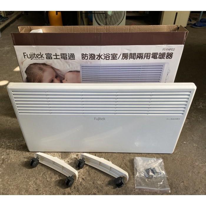 極新 9成9新 富士電通 防潑水兩用電暖器 FT-FHP02 防傾倒自動斷電 浴室可用