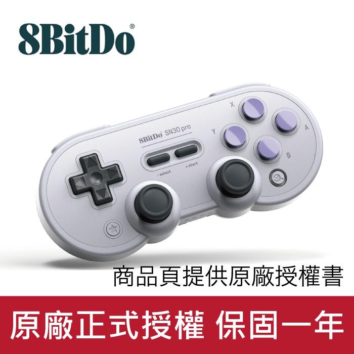 八位堂 8Bitdo SN30 Pro 藍牙無線手把 / 復古紫 SN30 80DH