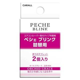【★ 優洛帕-汽車用品★ 】日本CARALL PECHE BLINK 汽車冷氣出風口夾式芳香劑補充包2入1869-五味選擇 新北市