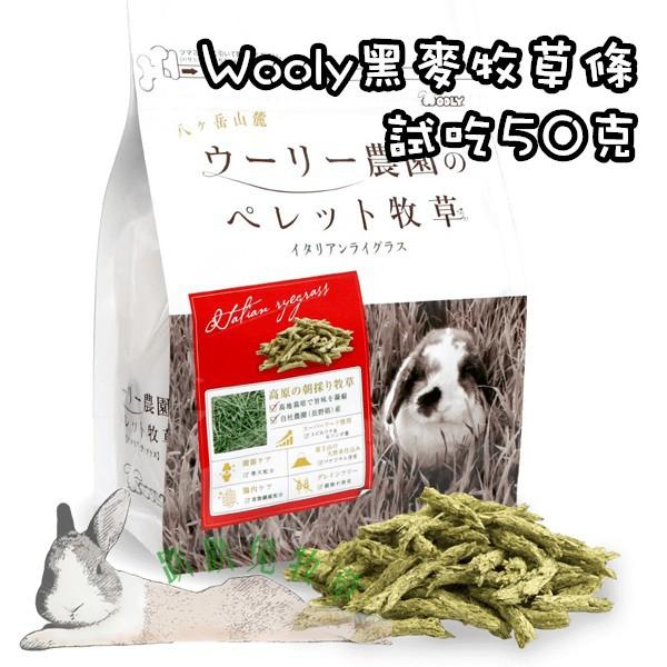 ◆趴趴兔牧草◆Wooly 顆粒牧草 意大利黑麥草 試吃50克 兔 天竺鼠